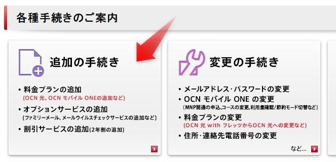 OCNモバイルone手続き