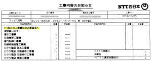 NTT工事明細