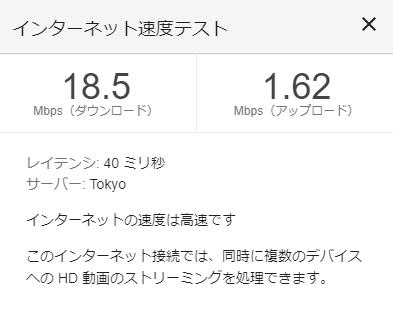 ADSLスピードテスト