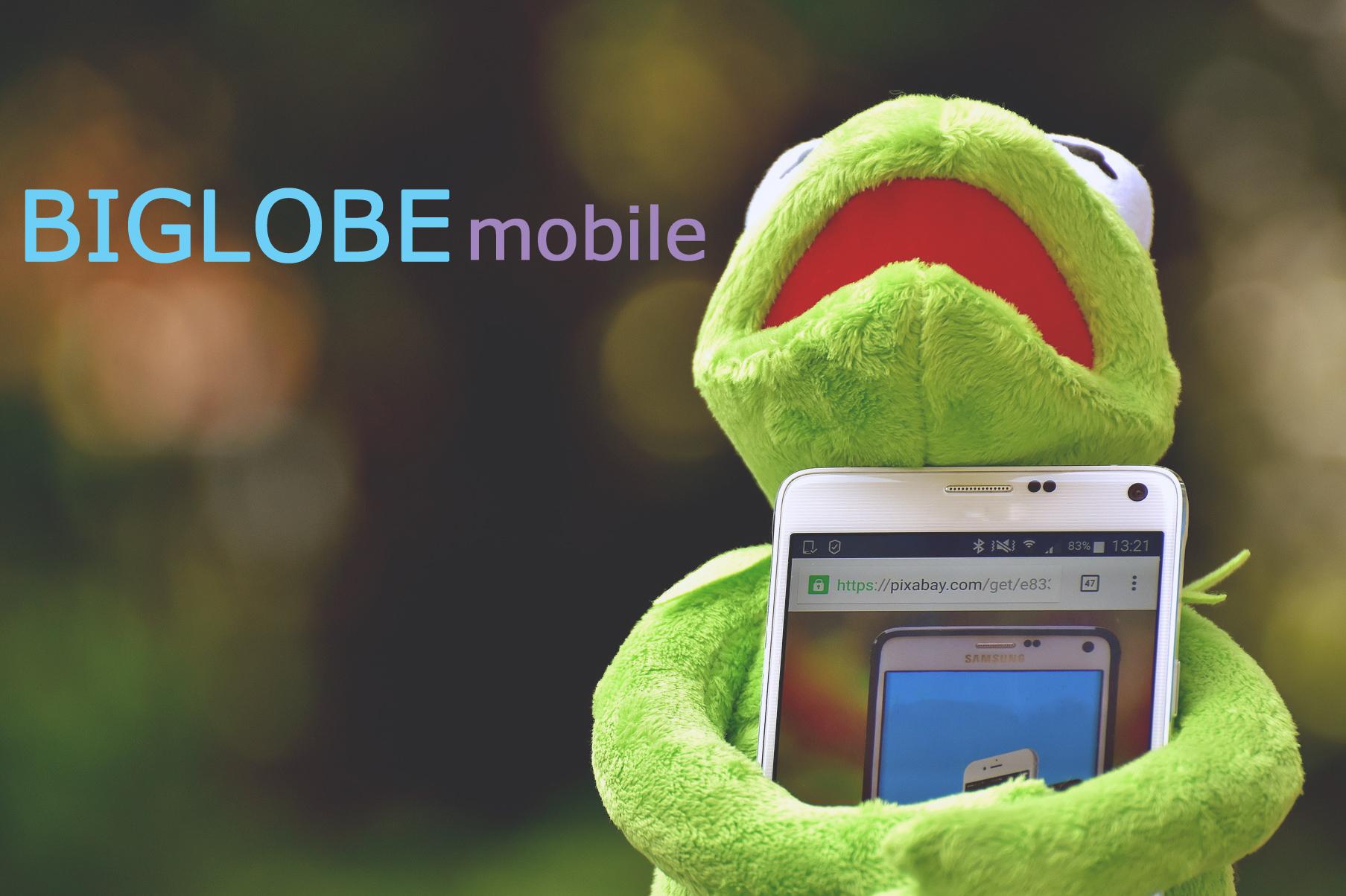 BIGLOBEモバイル