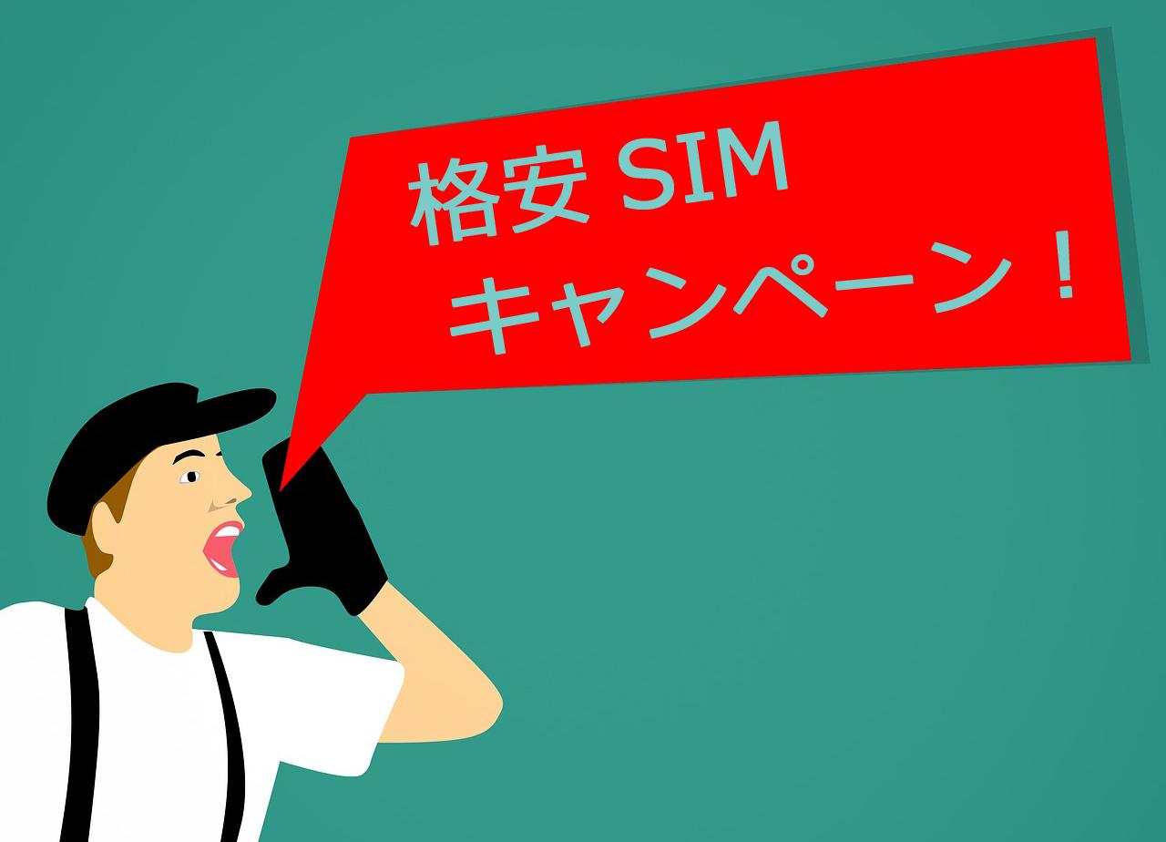 格安SIMキャンペーン