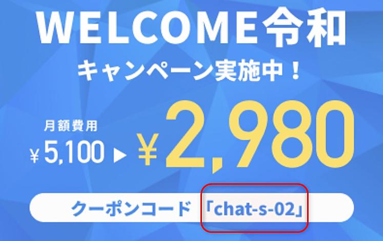 Chat WiFiクーポンコード