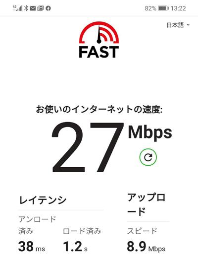 スピードテスト名古屋