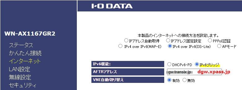 Ds-Lite設定
