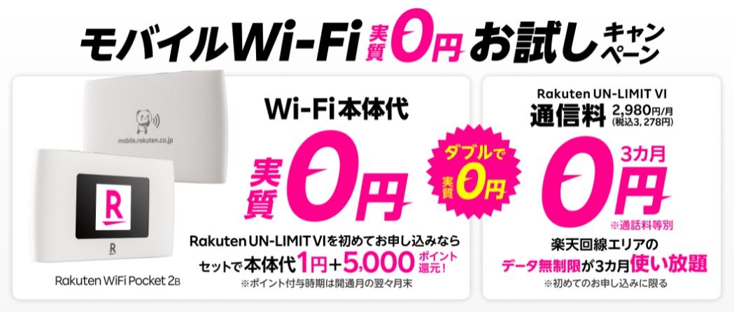 WiFiPocket2Bキャンペーン