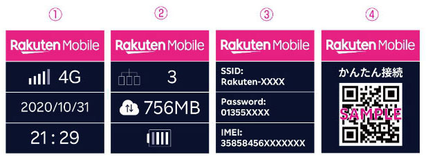 Rakuten WiFi Pocket 画面