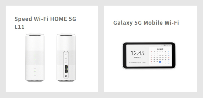 WiMAX+5G 対応機種