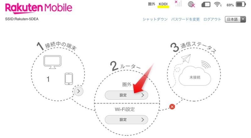 WiFi Pocket 2B管理画面2