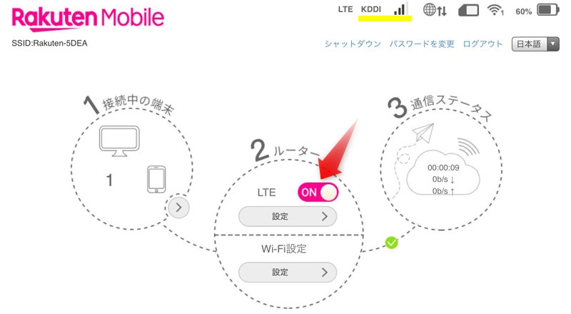 WiFi Pocket 2B管理画面6